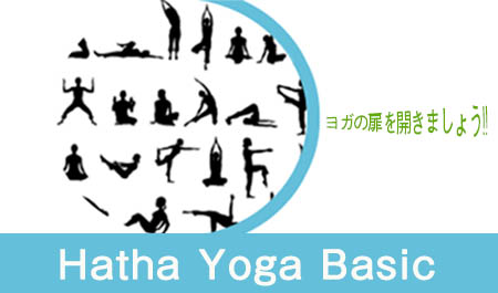hatha yoga basic 本文1
